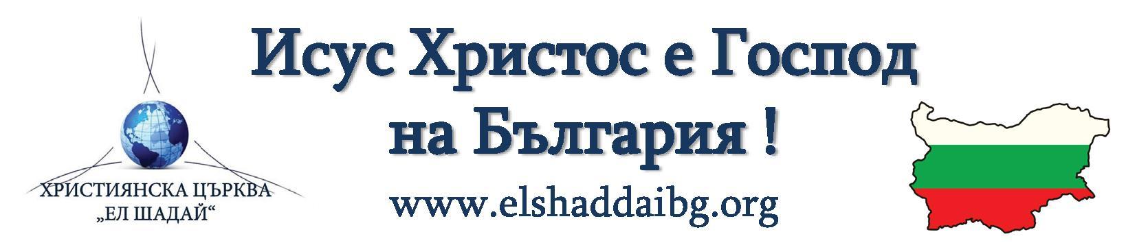 """Стикер """"Исус Христос е Господ на България!"""""""